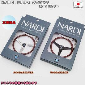 NARDIナルディ ステアリング型キーホルダー レア 希少 日本製 2色 車好き プレゼント コレクション ナルディハンドル仕様 車アクセサリー