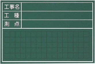 Wooden blackboard (one side) (300X450) W ー 6CS 215256 4938514152563 skc622406