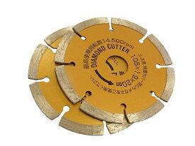 アイウッド ダイヤモンドカッター セグメント 乾式 コンクリート用 2枚入 外径105mmx刃厚1.9mmx内径20 15 mm 4939752897056 skc-004100