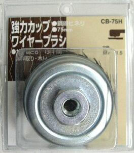 H&H カップワイヤーブラシ 鋼線ヒネリ CB-75H 4954458232628 skc-078483