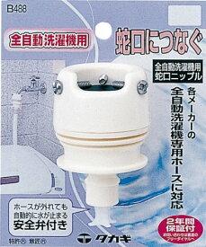 タカギ takagi 全自動洗濯機用蛇口ニップル B488 洗濯機 ホースをつなぐ 安心の2年間保証 4975373007184 skc-313409