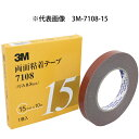 3M スリーエム 0.8mm厚 5mm幅 両面テープ 3M-7108-5