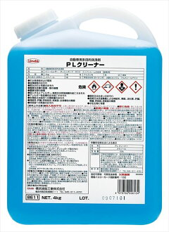 LINDA横滨油脂工业车内、引擎室事情吸尘器多目的型PL吸尘器4L BE11