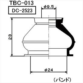 ミヤコ自動車 ダストカバーブーツ TBC-013