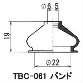 ミヤコ自動車 ダストカバーブーツ TBC-061