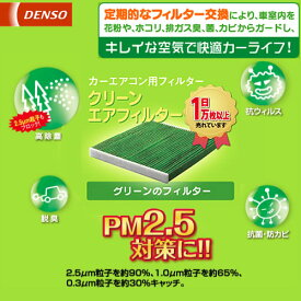 DENSO デンソースズキ エブリィ DA64 05.08〜15.02用クリーンエアフィルター DCC7004 DENSO