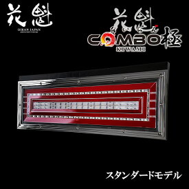 花魁 COMBO極 LEDテールランプ スタンダードモデル 24V 左右セット OCKM-01 送料無料