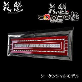 花魁 COMBO極 LEDテールランプ シーケンシャルモデル 24V 左右セット OCKM-S2N 送料無料