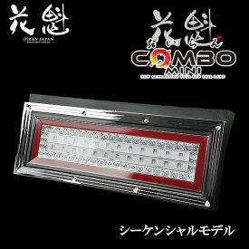 花魁 COMBOミニ LEDテールランプ シーケンシャルモデル 左右セット 12/24V CMWP-CRC-S2
