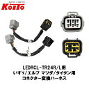 KOITO 小糸製作所 LEDRCL-TR24R/L用 コネクタ変換ハーネス エルフ・タイタン用 LEDRCL-ISH6 送料無料