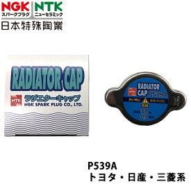 NGK 日本特殊陶業 ラジエーターキャップ トヨタ・日産・三菱系 95295 P539A