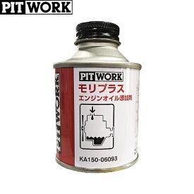 PITWORK ピットワーク エンジンオイル添加剤 モリプラス 60ml KA150-06093