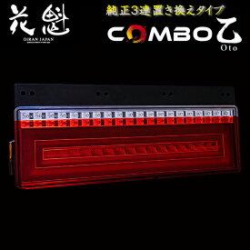 花魁 COMBO乙 LEDテールランプ 純正3連置き換えタイプ 24V 左右セット OCOT-01