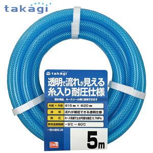 takagi タカギ 糸入り耐圧仕様 クリア耐圧ホース 15×20 5m PH08015CB005TM
