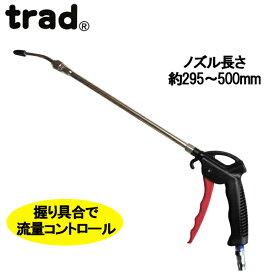 trad 伸縮式エアダスター 295~500mm TAD-500