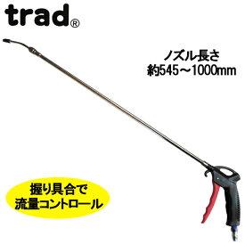 trad 伸縮式エアダスター 545~1000mm TAD-1000