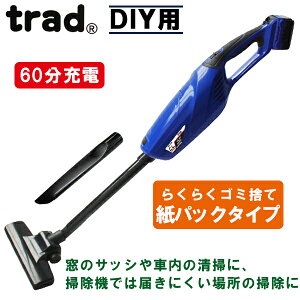 trad 14.4V充電式ハンディクリーナー バッテリー・充電器付 TCL-006