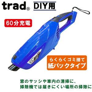 trad 14.4V充電式ハンディクリーナー本体のみ TCL-006H