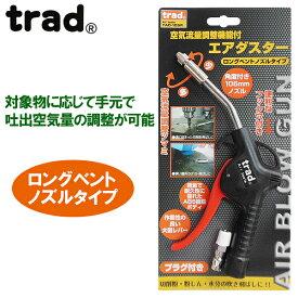 trad 空気流量調整機能付エアダスター TAD-105R