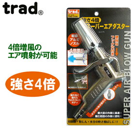 trad 4倍スーパーエアダスター TAD-1700