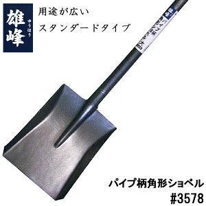 雄峰 パイプ柄角形ショベル 大 #3578