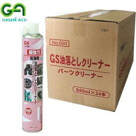 GREEN ACE グリーンエース GSパーツクリーナー 超強力洗浄剤 油落としクリーナー 840ml #690 24本セット