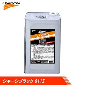 UNICON ユニコン 油性速乾タイプ シャーシブラック 911Z 16L 15765 送料無料