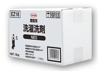 供LINDA横滨油脂工业业务使用的洗涤剂NEO无磷类型5kg EZ18