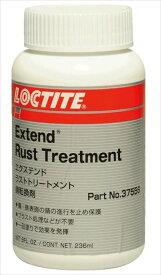 LOCTITE ロックタイト 錆転換剤 エクステンドラストトリートメント 236ml