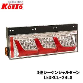 KOITO 小糸製作所 トラック用 オールLED リヤコンビネーションランプ 左側 24V 3連シーケンシャルターン レッドVer LEDRCL-24LS