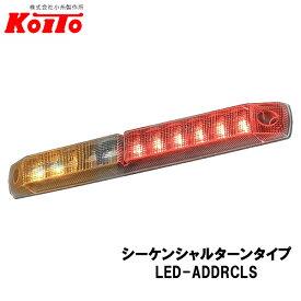 KOITO 小糸製作所 LED車高灯&ストップ・ターンランプ シーケンシャルタイプ 24V LED-ADDRCLS