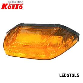 KOITO 小糸製作所 LEDサイドターンシグナルランプ 24V2.4W LEDSTSL5