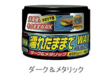 Rinrei Wax湿掉了WAX(蜡)A97固体daku&金属140g 6883097