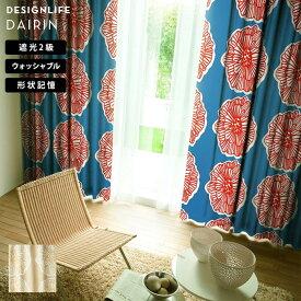 既製 カーテン ダイリン DAIRIN 幅 100×丈 135 cm 1枚入り 遮光 2級 日本製 スミノエ 送料無料 p5