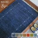 玄関マット ビジェ 50×80 cm 天然素材 ウール 100% ハンドメイド マット インド製 手織り 送料無料