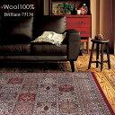 送料無料 世界 最高級 機械織り 絨毯 ベルギー製 高級 ウィルトン カーペット 「 ブリリアント75136 」約 160×230 cm