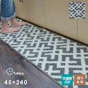 キッチンマット クロス 45×240 cm 洗える 滑り止め 大人 カワイイ 北欧 スタイル 【送料無料】