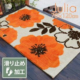 玄関マット ジュリア 70×120 cm 北欧 フラワー スタイル 鮮やか オレンジ 滑り止め 送料無料