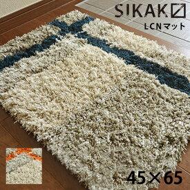 玄関マット LCNマット 45×65 cm 洗える 滑り止め 日本製 おしゃれ かっこいい SIKAK 送料無料