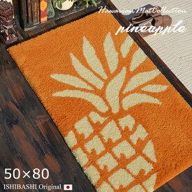 玄関マット パイナップル 50×80 cm 洗える ハワイアン インテリア マット 日本製 滑り止め [オリジナル] 送料無料