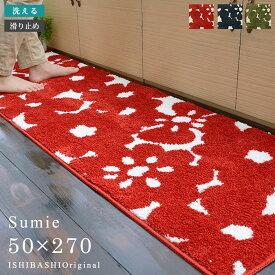 キッチンマット スーミー 50×270 cm 洗える 滑り止め 大人カワイイ 北欧 スタイル [オリジナル] 送料無料