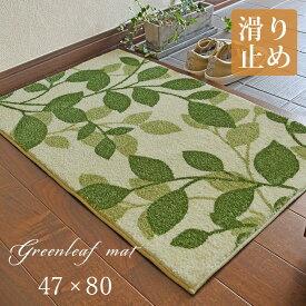 玄関マット グリーンリーフマット 47×80 cm 洗える 日本製 滑り止め 玄関が華やぐ リーフ 柄 オリジナル マット 送料無料