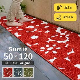キッチンマット スーミー 50×120 cm 洗える 滑り止め 大人カワイイ 北欧 スタイル オリジナル マット 送料無料