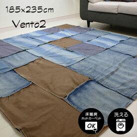 マルチカバー ヴェント2 185×235 cm こんなの欲しかった 洗える デニム ラグ アウトレット 送料無料 p10