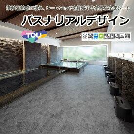 東リ 発泡複層ビニル床シート バスナリアルデザイン(1m以上10cm単位での販売) 1820mm(厚3.5mm)温浴施設や住宅等の浴室床に最適な、高級感のある浴室床シートです。接触温熱感に優れ、ヒートショックを軽減します。