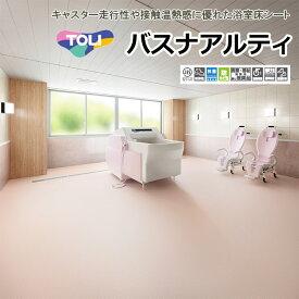 東リ 発泡複層ビニル床シート バスナアルティ(1m以上10cm単位での販売) 1820mm(厚2.8mm)キャスター走行性や接触温熱感に優れた浴室床シートです。病院施設機械浴室での使用におすすめです。