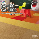 GA100 東リ 新色・新機能(強い防汚ナノクリン加工登場)タイルカーペット国内シェアNO1! 50cm×50cm 30年を超える…