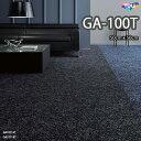 GA100T 新シリーズ誕生!東リ 業務用タイルカーペット国内シェアNO1! GA 100T 50cm×50cm ●シャインマーブル9色●…