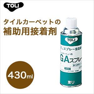 東リ GAスプレー GASP 430ml(3本セット)★タイルカーペットの補助用接着剤