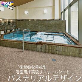 東リ 発泡複層ビニル床シート バスナリアルデザイン(1m以上10cm単位での販売) 1820mm(厚4mm)温浴施設や住宅等の浴室床に最適な、高級感のある浴室床シートです。接触温熱感に優れ、ヒートショックを軽減します。